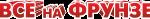 логотип Все на Фрунзе