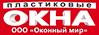 логотип ооо оконный мир