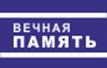 логотип Память