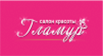логотип салона красоты Гламур